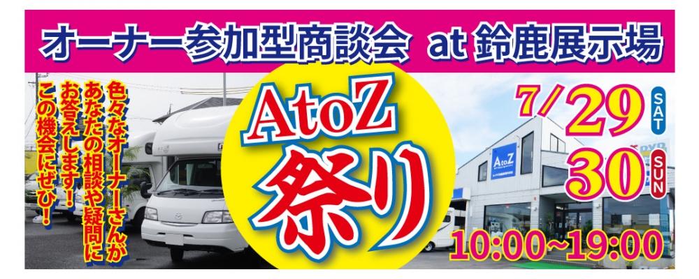 続きを読む: AtoZ祭り at 鈴鹿展示場