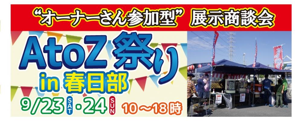 続きを読む: AtoZ祭り in 春日部