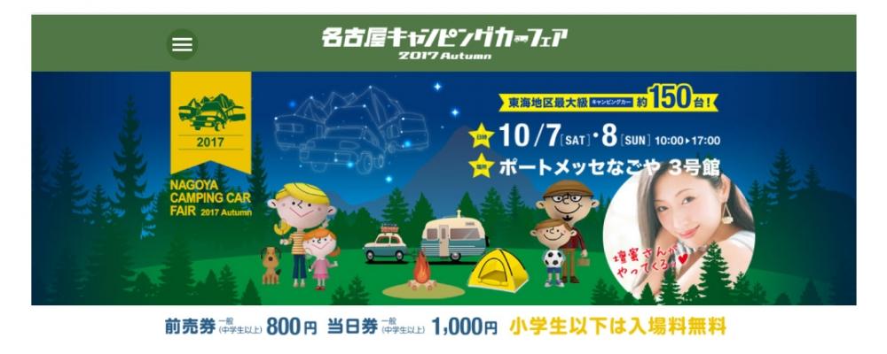 続きを読む: 名古屋キャンピングカーフェア 2017 Autumn
