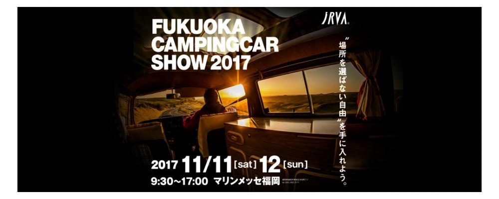 続きを読む: 福岡キャンピングカーショー 2017