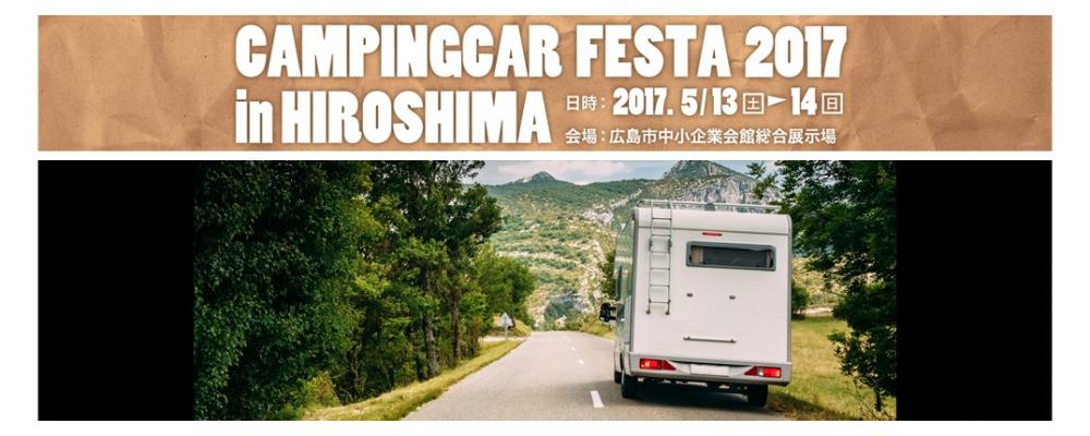 続きを読む: キャンピングカーフェスタ2017 in 広島