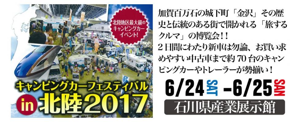 続きを読む: キャンピングカーフェスティバル in 北陸 2017