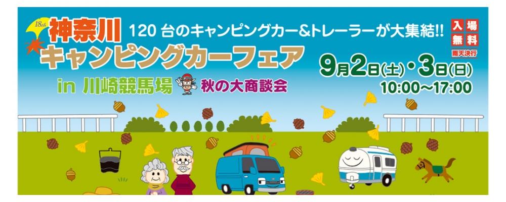続きを読む: 神奈川キャンピングカーフェア