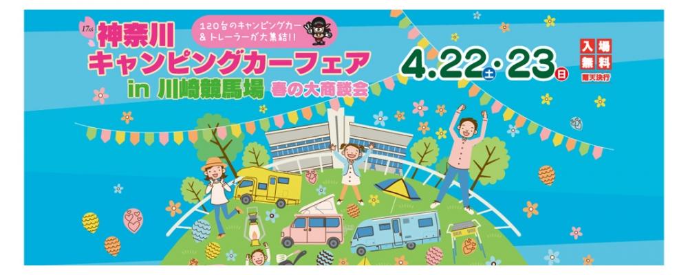 続きを読む: 神奈川キャンピングカーフェア in 川崎競馬場