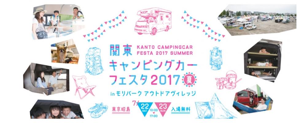続きを読む: 関東キャンピングカーフェスタ 2017夏 in モリパーク アウトドアヴィレッジ