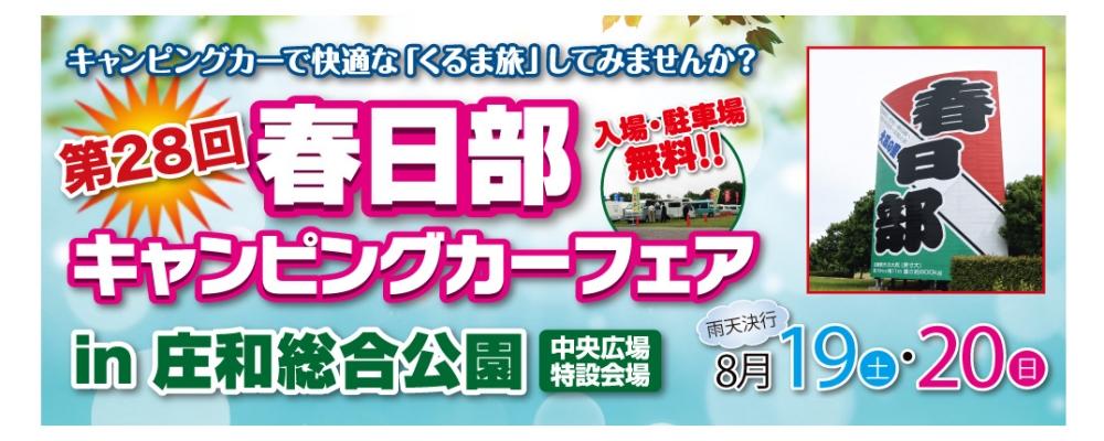 続きを読む: 春日部キャンピングカーフェア
