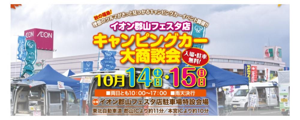 続きを読む: キャンピングカー大商談会 @イオン郡山フェスタ店