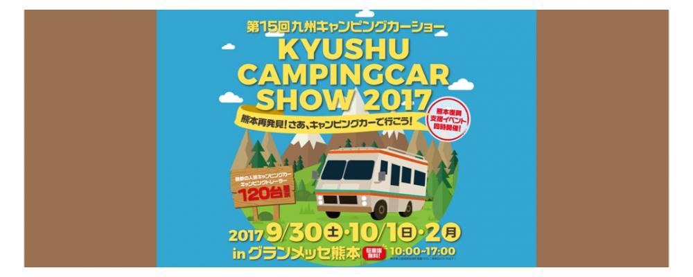 続きを読む: 九州キャンピングカーショー2017