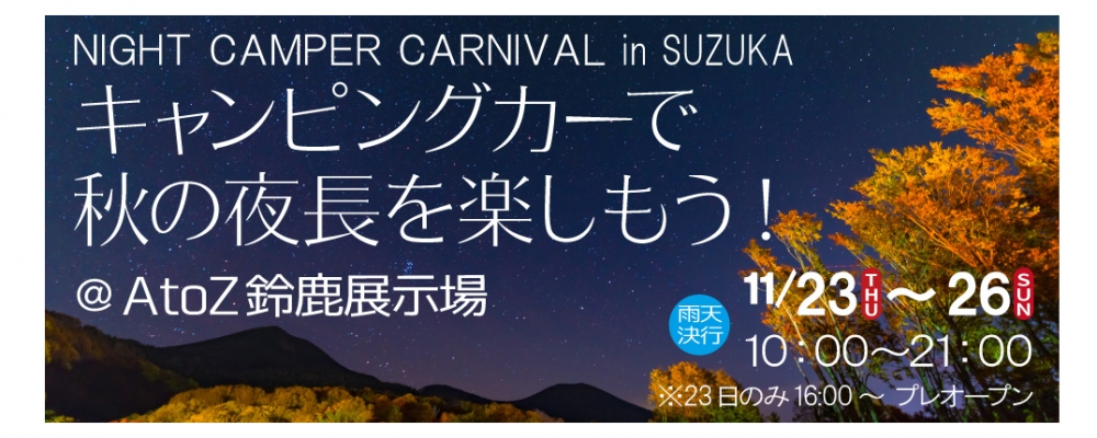続きを読む: Night Camper Carnival