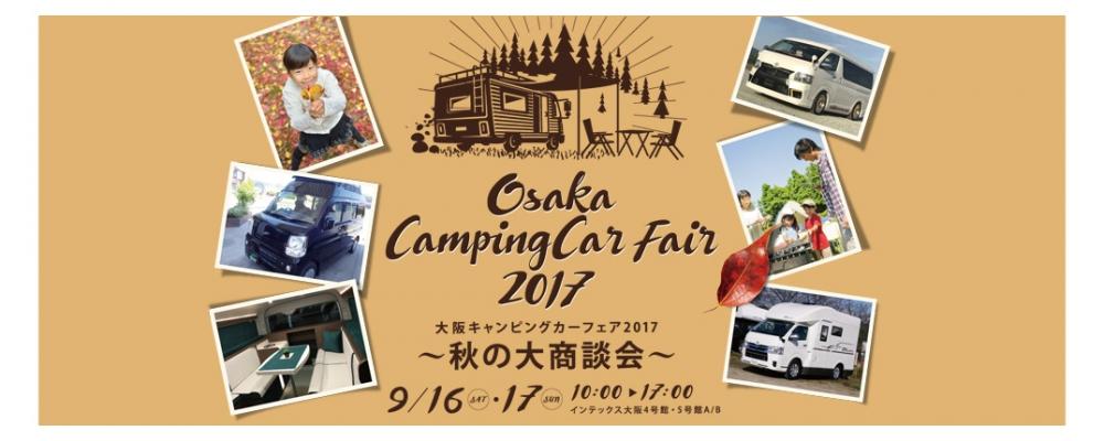 続きを読む: 大阪キャンピングカーフェア 秋の大商談会