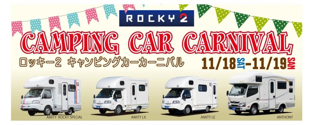 続きを読む: ロッキー2 キャンピングカーカーニバル