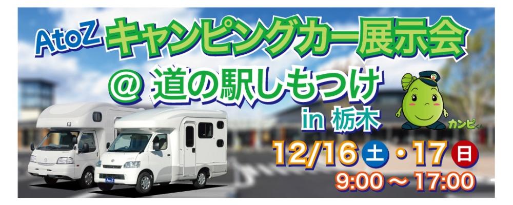 続きを読む: AtoZキャンピングカー展示会 @ 道の駅しもつけ in 栃木