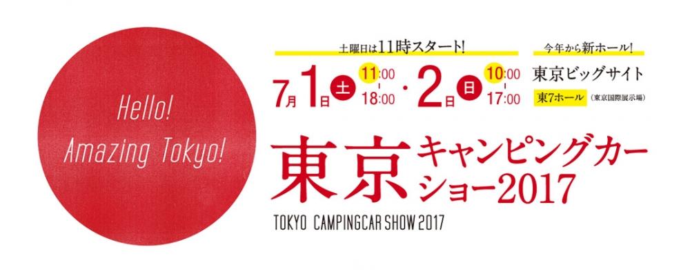 続きを読む: 東京キャンピングカーショー2017