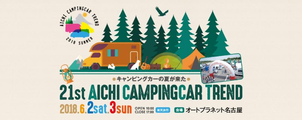 続きを読む: aichi cct201806