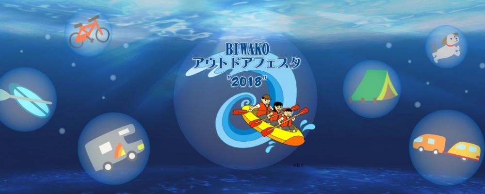 続きを読む: biwako of201806