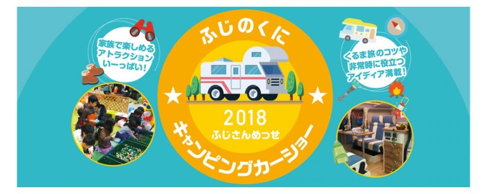 続きを読む: ふじのくにキャンピングカーショー @ ふじさんめっせ in 静岡