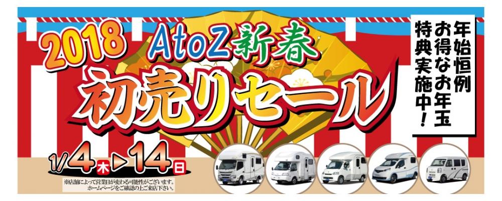 続きを読む: AtoZ新春初売りセール