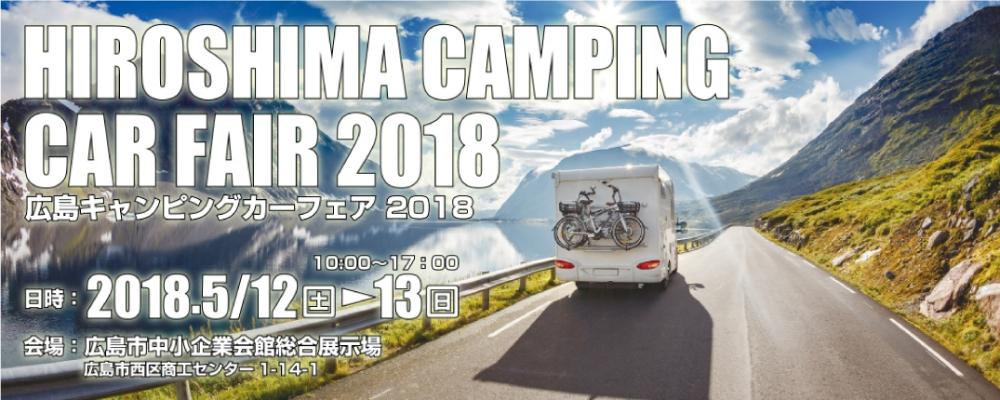 続きを読む: hiroshima ccf201805