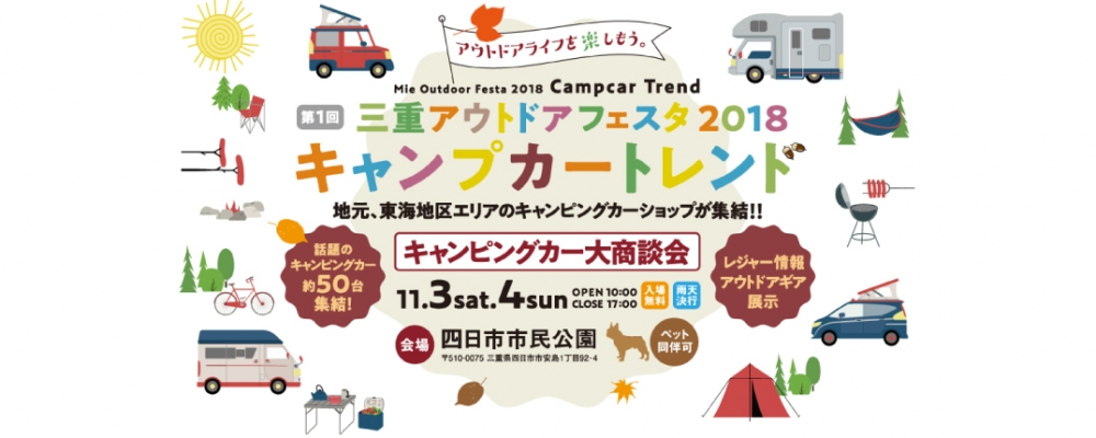 続きを読む: mie outdoorfes cct1811