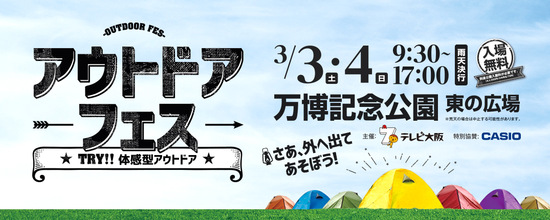 outdoorfes201803